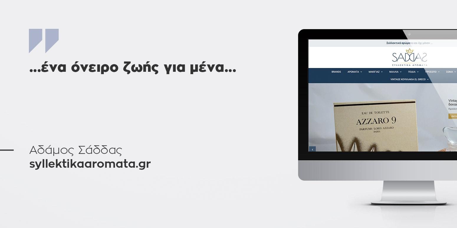 syllektikaaromata.gr