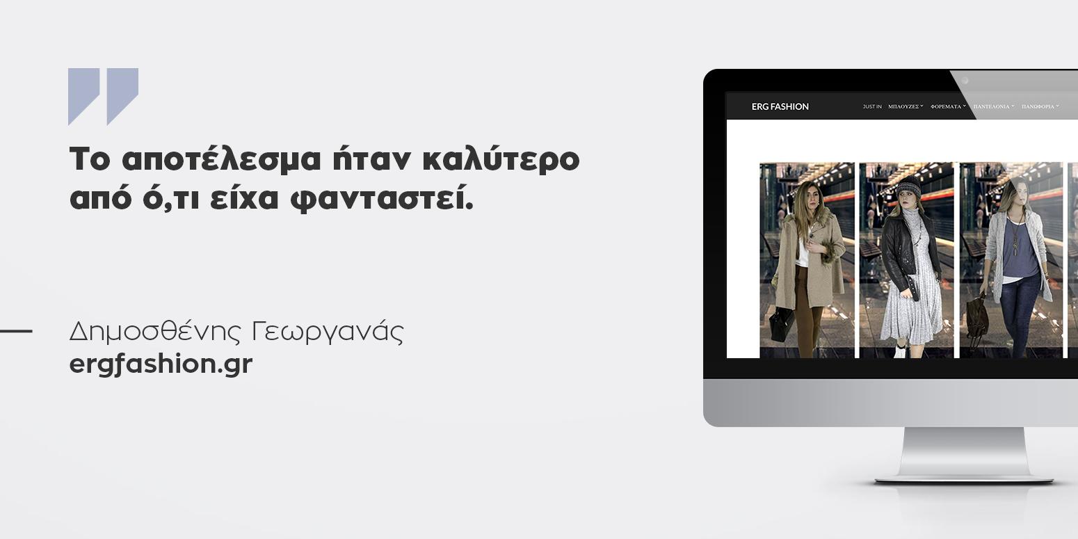 Testimonial ergfashion.gr